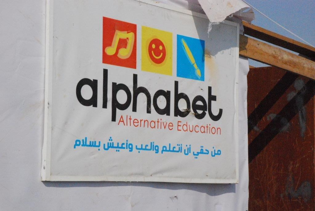 Libanonreise 2014 (10) - Eingang zum Schulzelt Alphabet